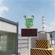 清远市智能建设工地扬尘在线监测系统