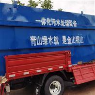 生活污水-设备间-MBR膜一体化处理设备