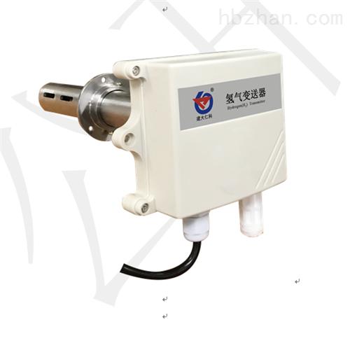 氢气变送器RS485管道式