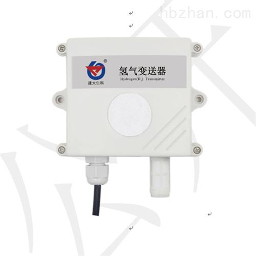 氢气变送器传感器气体检测仪