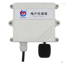 噪声变送器模拟量型噪声传感器