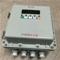 BXK-化工厂防爆仪表箱