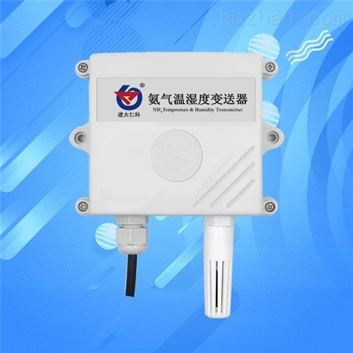氨气传感器NH3气体浓度鸡舍养猪场检测