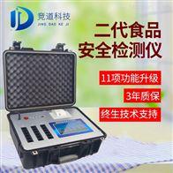 JD-G18000-A多功能食品安全快速筛检系统