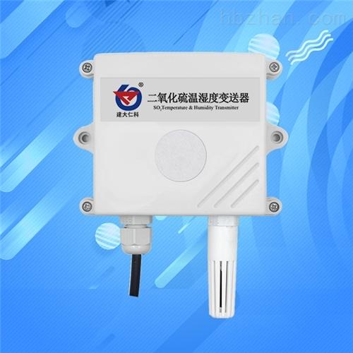 二氧化硫变送器高精度工业气体检测壁挂式