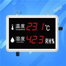 温湿度工业高精度显示仪报警器显示屏仓库
