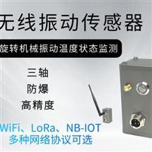 MEMS振动传感器