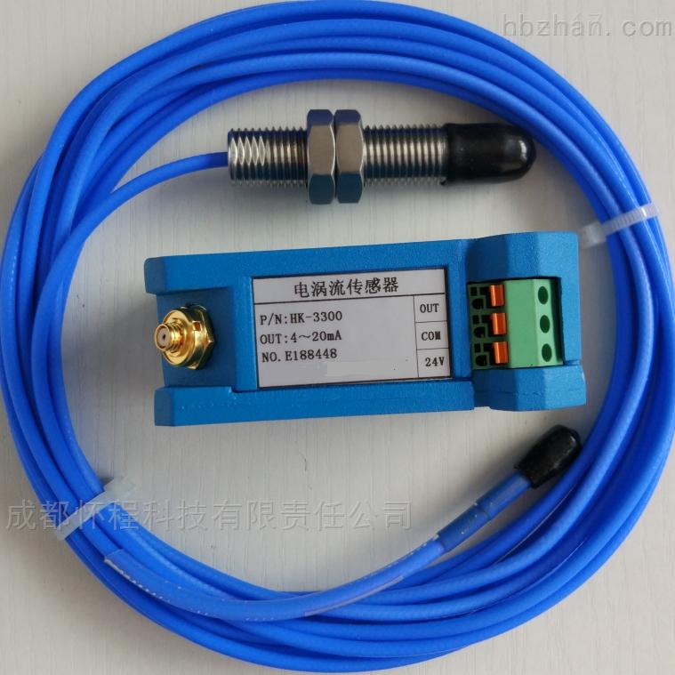 DWQZ电涡流位移传感器