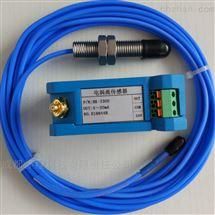 DWQZ电涡流位移传感器生产