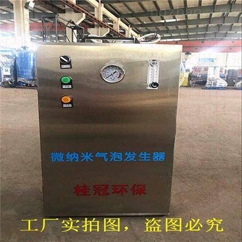 金华超氧纳米气泡发生设备 废气处理曝气机