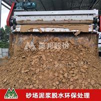 洗沙泥漿零排放處理