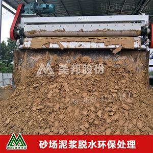 洗沙泥浆零排放处理