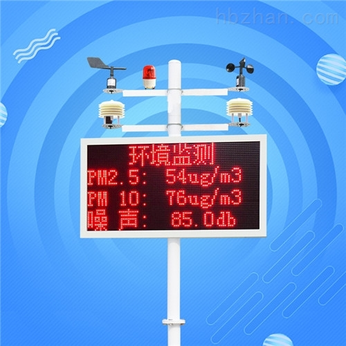 噪声扬尘监测工程项目监测设备