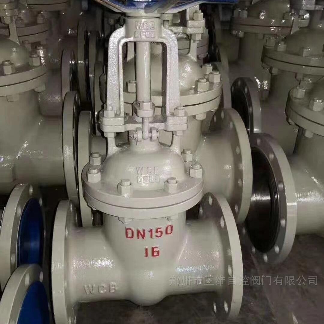 鑄鋼蒸汽閘閥