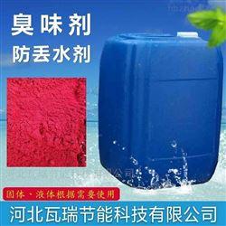 山西忻州防失水臭味剂