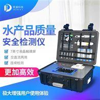JD-SC水产品抗生素残留检测仪