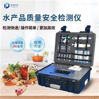 JD-SC水产类食品安全检测仪