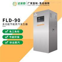 法莱德90kg食品蒸煮热源机热水蒸汽发生器