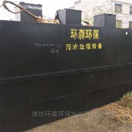 HS-DM浙江台州地埋式一体化生活污水处理设备