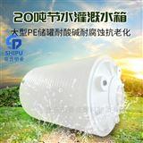 10吨水处理PE水箱 塑料水箱