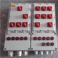BXMD-防爆照明开关配电箱