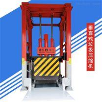 垂直側翻式垃圾轉運站壓縮設備