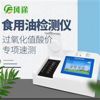 FT-J12油脂酸价检测仪