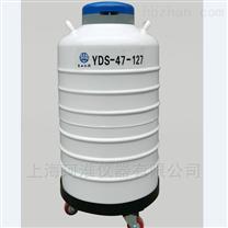 YDS-47-127储存型液氮罐(47L)