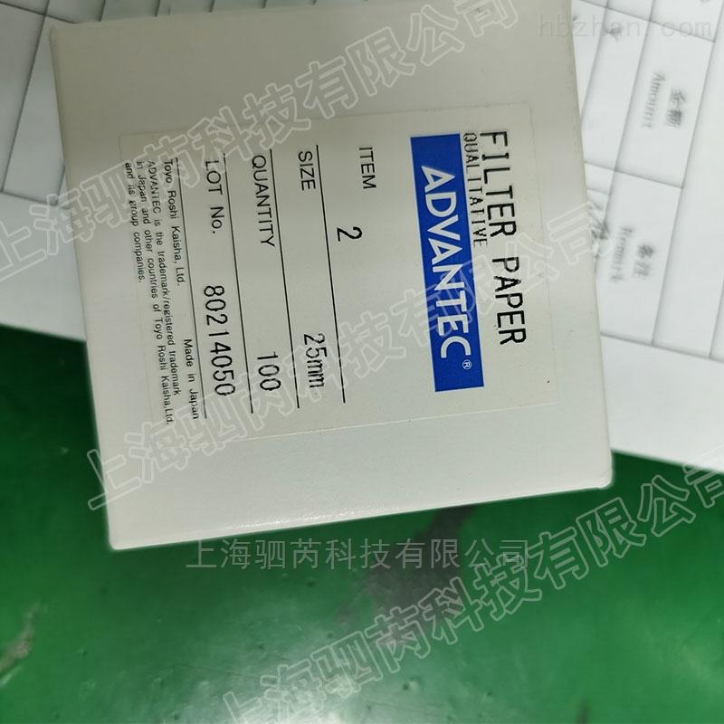 ADVANTEC东洋2号定性滤纸