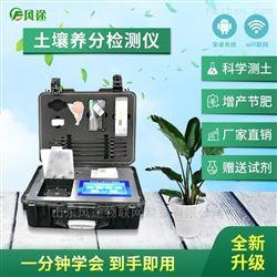 FT-GT4土壤养分分析仪