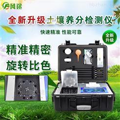 FT-GT5招标用土壤养分测试仪