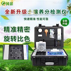 FT-GT5政、府招标用土壤养分测试仪