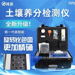 FT-GT4高精度土壤养分检测仪器