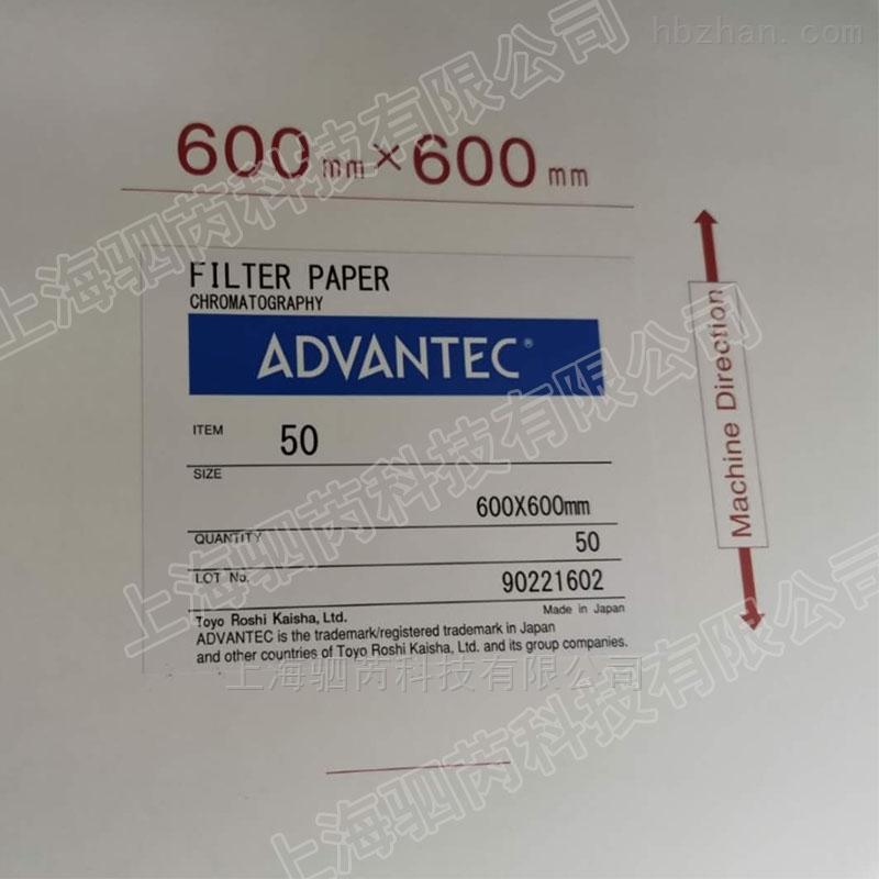东洋600mmx600mm色谱用纸NO.50色谱纸