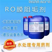 不同濃度反滲透阻垢劑的區別