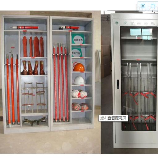 可定制电力安全工具柜