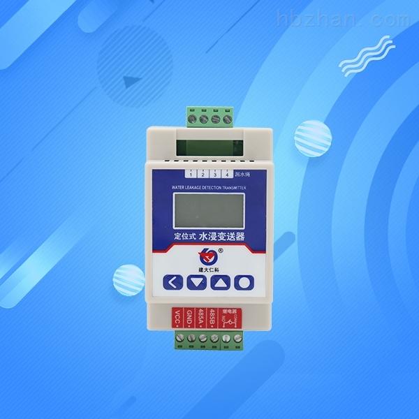 定位式水浸传感器检测仪