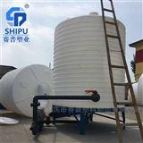 10吨外加剂储罐 搅拌站混凝土添加剂容器