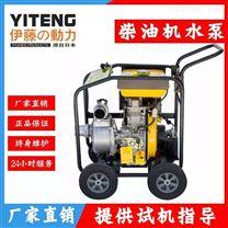 伊藤动力4寸柴油自吸水泵价格