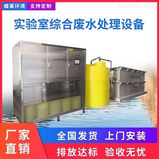 广州实验室废水处理设备