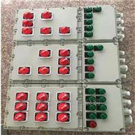 BXMD-气化厂防爆照明动力配电箱
