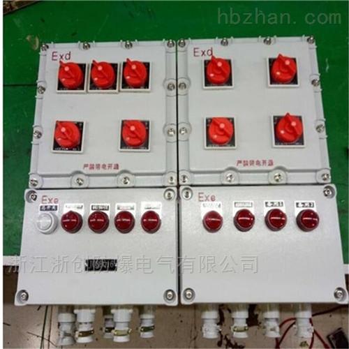 液化站BXD51-T防爆动力配电箱IP65