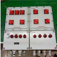 BXMD-液化站BXD51-T防爆動力配電箱IP65