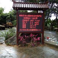 湖北省生态景区大气环境负氧离子监测设备