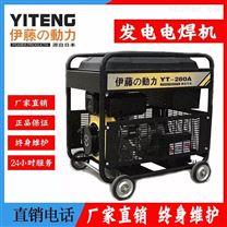 手推车移动式280A发电电焊机