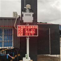 南宁工地扬尘监测系统 PM2.5在线监测仪