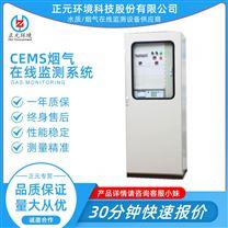 武汉正元CEMS烟气排放连续监测系统
