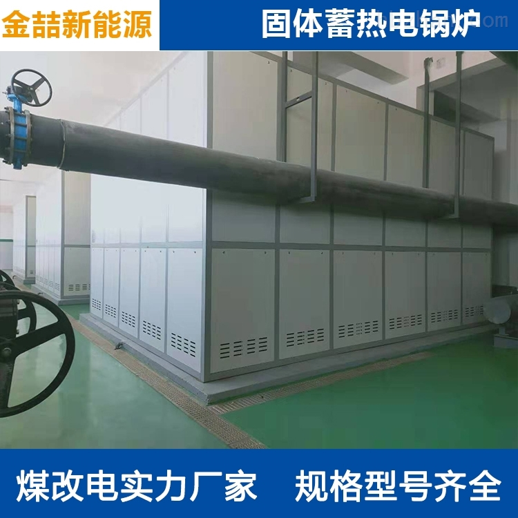 固体储热式电锅炉