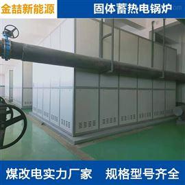 固體蓄熱式電鍋爐供應