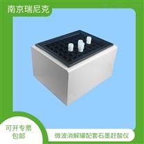 石墨赶酸仪赶酸器赶酸电热板配微波消解罐